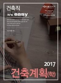 건축계획(학)(건축직)(2017)(It's easy)(개정판 12판)