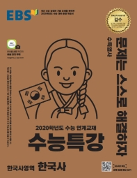 고등 한국사영역 한국사(2020)