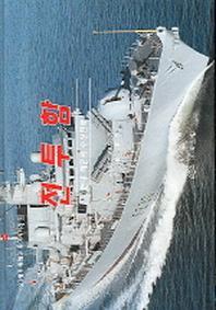전투함(21세기 최첨단 무기시리즈 6)