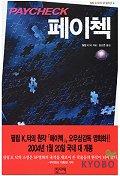 페이첵 (필립 K. 딕의 SF걸작선 4) (2001 초판) | 원제 Paycheck