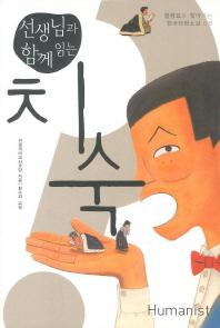 치숙(선생님과 함께 읽는)(물음표로 찾아가는 한국단편소설 8)