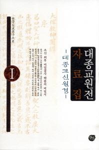 대종교원전 자료집. 1: 대종교신원경(양장본 HardCover)