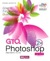GTQ2급 Photoshop(3급 포함)