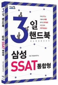 삼성 SSAT 통합형(3일 핸드북)