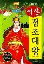 이산 정조대왕
