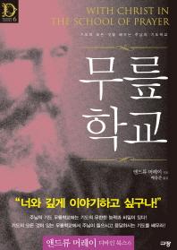 무릎학교(앤드류 머레이 디바인 북스 6)