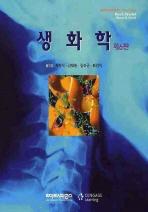 생화학(제6판)