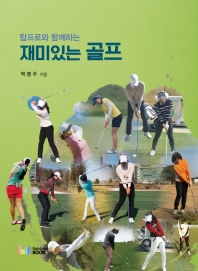 재미있는 골프(탑프로와 함께하는)