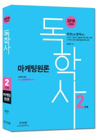 마케팅원론(독학사 2단계)(2018)(개정판)