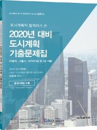 도시계획 기출문제집(2020)(도시계획직 합격자가 쓴)
