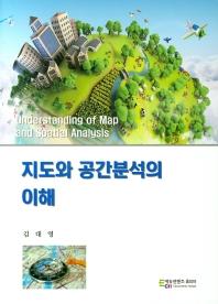 지도와 공간분석의 이해