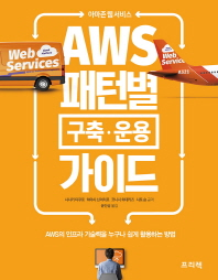 AWS 패턴별 구축 운용 가이드(아마존 웹 서비스)