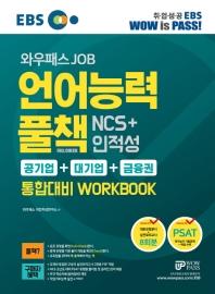언어능력 풀책 NCS+인적성 통합대비 Workbook