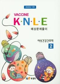 KNLE 예상문제풀이. 2: 여성건강간호학(2020)(Vaccine)(10판)