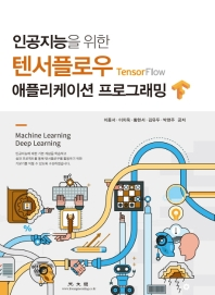텐서플로우 애플리케이션 프로그래밍(인공지능을 위한)