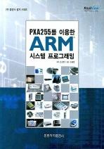 ARM 시스템 프로그래밍(PXA255를 이용한)(휴인스 설계 시리즈)