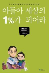 아들아 세상의 1%가 되어라(10년 후를 열어주는 아빠의 조언)