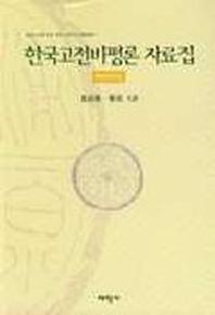 한국고전비평론 자료집(조선전기편)
