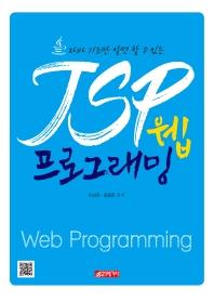 JSP 웹 프로그래밍(자바 기초만 알면 할 수 있는)