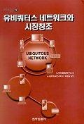 유비쿼터스 네트워크와 시장창조(유비쿼터스총서2)