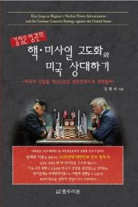김정은 정권의 핵 미사일 고도화와 미국 상대하기