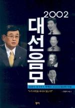 2002 대선음모