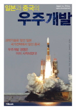 일본과 중국의 우주개발