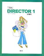 디렉터 1 (중1영어) (기본편)