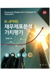 재무제표분석과 가치평가(K-IFRS)(6판)(양장본 HardCover)