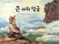 큰 바위 얼굴(두레아이들 그림책 5)(양장본 HardCover)