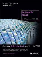 AUTODESK REVIT(2010 한글판)(CD1장포함)