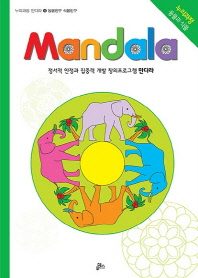 만다라(Mandala). 4: 동물친구 식물친구