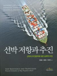 선박 저항과 추진