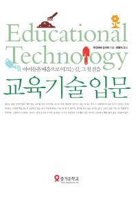 교육기술 입문