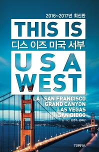 디스 이즈 미국 서부(This is USA West)(2016~2017년)