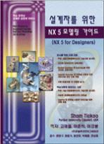 NX5 모델링 가이드(설계자를 위한)