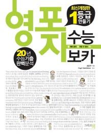 수능 보카(2015)(영포자)(개정판)