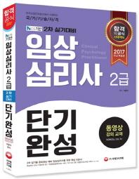 임상심리사 2급 2차 실기 단기완성(2017)(개정판 6판)