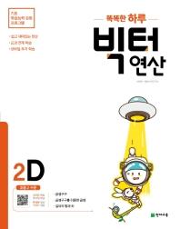 빅터 연산 2D(초등 2학년)(2020)