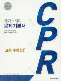 고등 수학(상)(2020)(메가스터디 CPR)