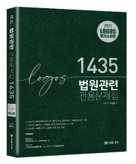 형사소송법 법원관련 문제집 1435(2021)(Logos)