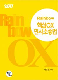 핵심OX 민사소송법(2017)