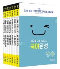 고졸 검정고시 과목완성 세트(2019)(에듀윌)(전7권)