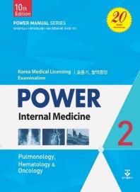 파워내과. 2: 호흡기, 혈액종양(10판)