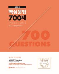 핵심문법 700제 단원별 정리+실전문제(2019)(이동기 영어)
