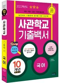 국어 사관학교 기출백서 10개년 총정리(2022)