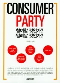 Consumer Party: 참여할 것인가? 밀려날 것인가?