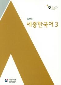 세종한국어. 3