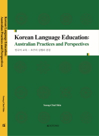 Korean Language Education: Australian Practices and Perspectives