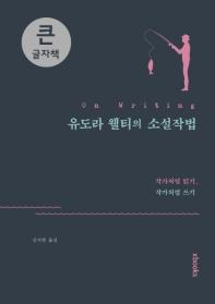 유도라 웰티의 소설작법(큰글자책)